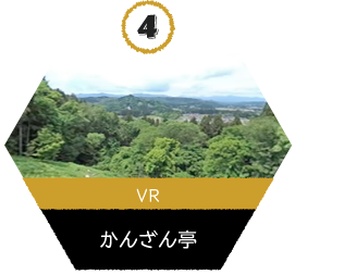 VR_かんざん亭