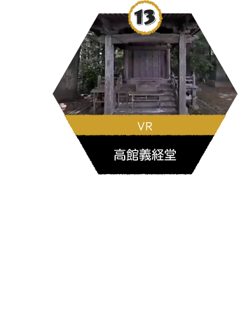 VR_高館義経堂