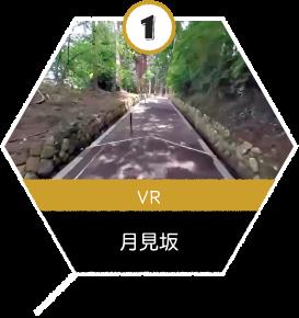 VR_月見坂