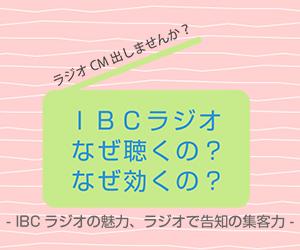 IBCラジオPR